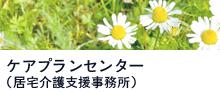 ケアセンタ-(居宅介護支援事務所)